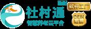社村通官网